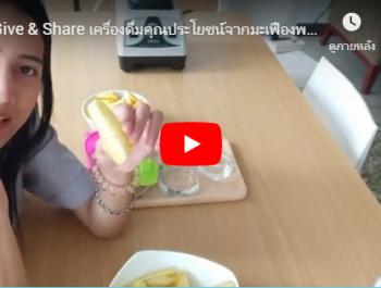 Give & Share เครื่องดื่มคุณประโยชน์จากมะเฟืองพบกับครูอาสา พี่สุ [ 18 – 11 – 19 ]