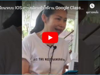 เรียนระบบ IOS การสมัครเข้าใช้งาน Google Classroom [ 19 – 06 – 19]
