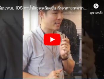 เรียนระบบ IOS การใช้แอพพลิเคชั่น สั่งอาหารสะดวกรวดเร็ว โดย อ บอล และ อ หยก [ 5 – 06 – 19 ]