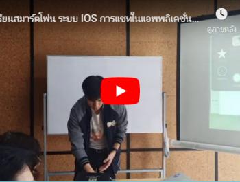เรียนสมาร์ตโฟน ระบบ IOS การแชทในแอพพลิเคชั่น Line โดย ทีมงาน ครูณฎา [ 4 – 09 – 19 ]