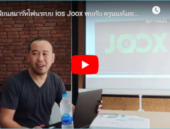 เรียนสมาร์ทโฟนระบบ ios Joox พบกับ ครูนนท์และทีมงาน [ 18 – 09 – 19 ]