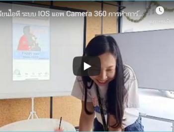 เรียนไอที ระบบ IOS แอพ Camera 360 การทำการ์ดและแต่งภาพ พบกับครูพัชรีและทีมงานนางฟ้า [ 18 – 12 – 19 ]