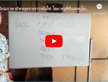เรียนภาษาอังกฤษจากการต้มไข่ โดย ครูพี่ศิและครูโดม [ 27 – 01 – 20 ]