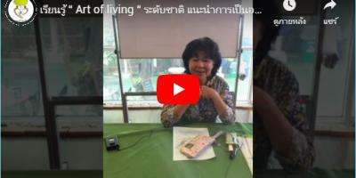 """เรียนรู้ """" Art of living """" ระดับชาติ แนะนำการเป็นอยู่อย่างมีความสุขอย่างยั่งยืนในวัยหลังเกษียน"""