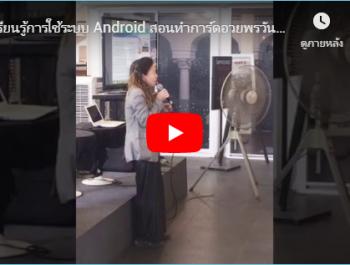 เรียนรู้การใช้ระบบ Android สอนทำการ์ดอวยพรวันสงกรานต์
