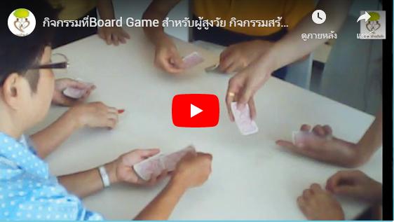 กิจกรรมที่Board Game สำหรับผู้สูงวัย กิจกรรมสร้างสรรค์ กันสมองเสื่อม