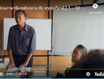 เรียนภาษาจีนระดับกลาง กับ ครูสมเกียรติ [ 1 – 10 – 19 ]